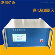 ETCG-2A微电脑冷原子吸收测汞仪