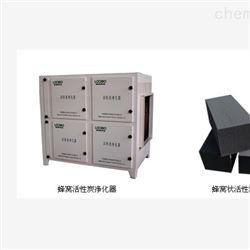 LB蜂窝状活性炭净化器