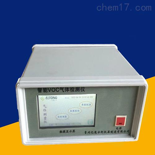 智能VOC气体分析仪器
