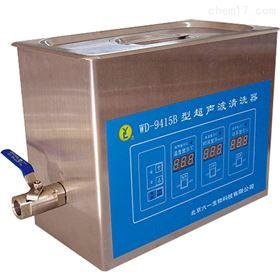 WD-9415A北京六一超声波清洗器