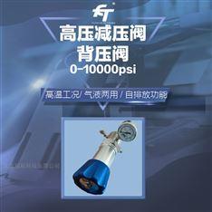 TCT多用途减压阀液体/微压/高温/自排放