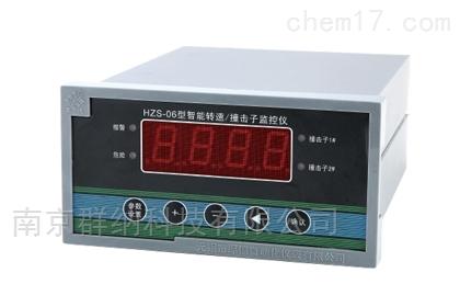 无锡厚德HZS-06型智能转速表/撞击子监控仪