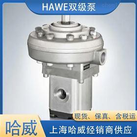 HAWE双级泵RZ 4,0/2-12,3