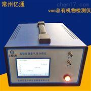 ET-VOCVOC总有机挥发物气体检测仪