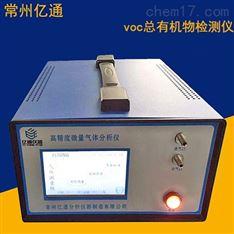 VOC总有机挥发物气体检测仪