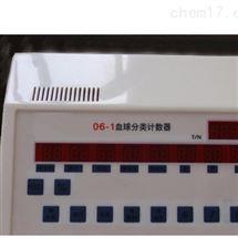 JC12-XK98-1電子血球分類計數器 化驗室血球分類計數儀 數顯血球分類計數器