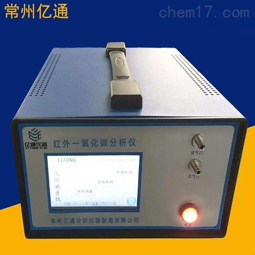 红外一氧化碳气体分析仪(CO)