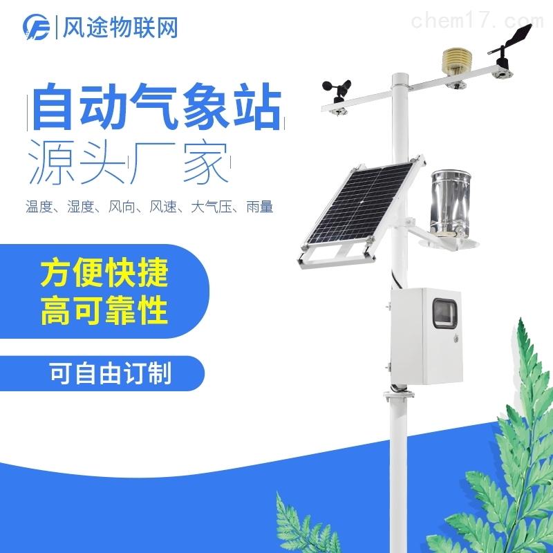 农田监测系统