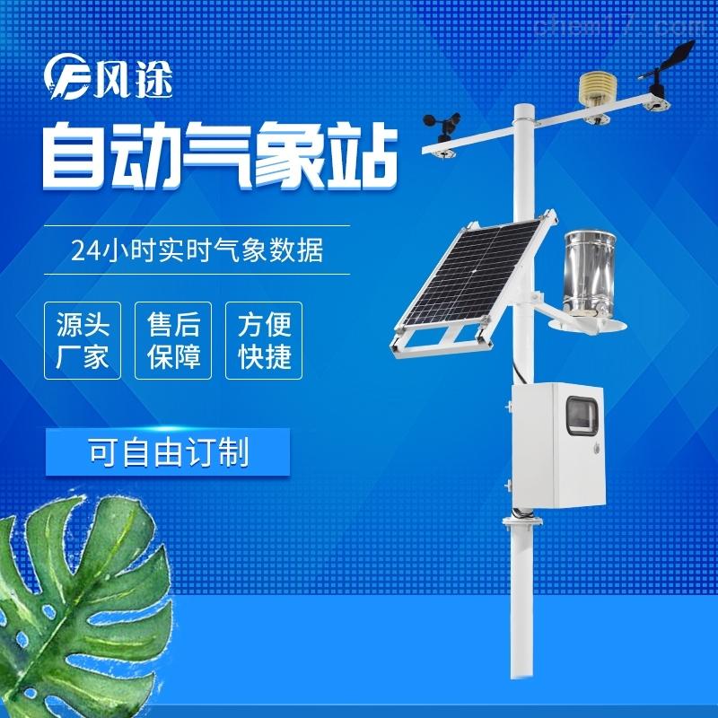 农田小气候气象监测站
