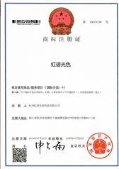 虹谱光商标证书