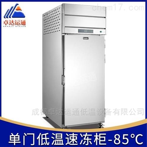 低温速冻机/-85℃压缩制冷机