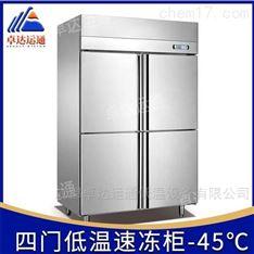 包子低溫速凍機/-80℃速凍設備