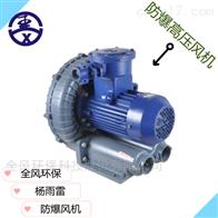 FB-20高压防爆式漩涡气泵