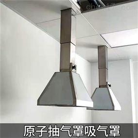 潍坊实验室排风系统原子抽气罩