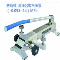 高壓臺式手動氣壓泵(-0.095~14)MPa