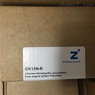 GK15N-B德国ZIMMER抓手