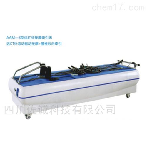 AAM-3型远红外按摩牵引床