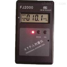 FJ2000个人剂量报警仪( GM计数管)