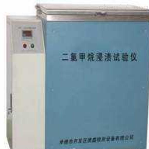 JZY-1二氯甲烷浸渍试验机