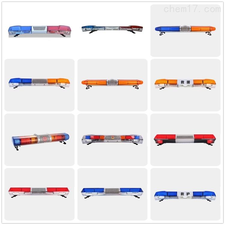 红蓝爆闪喊话器长排灯  三色车载警灯警报器