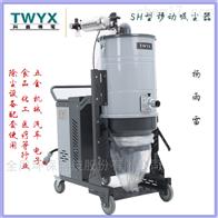 SH7500木屑清理吸尘器