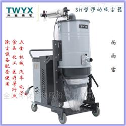 SH7500重型移动式工业吸尘器