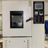 YSDW-270上海-低温试验箱