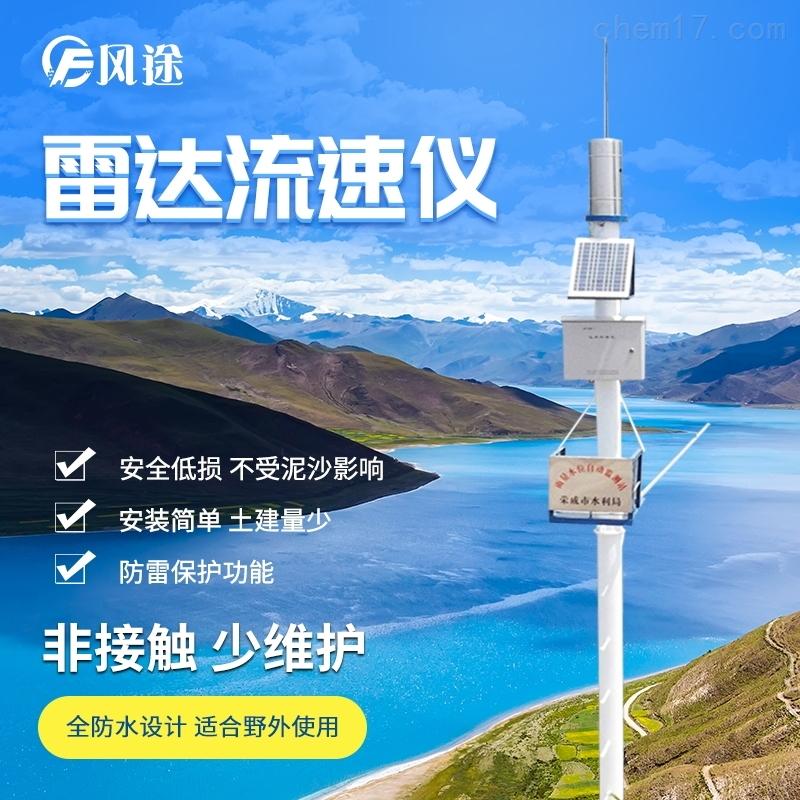 河道水流速监测系统