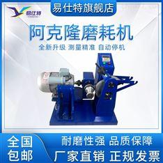 橡胶耐磨性能测定仪