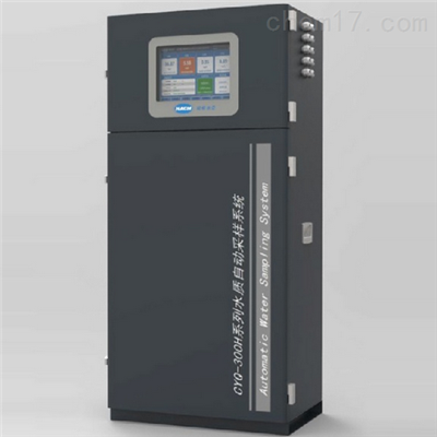 CYQ-310H型水质自动采样系统