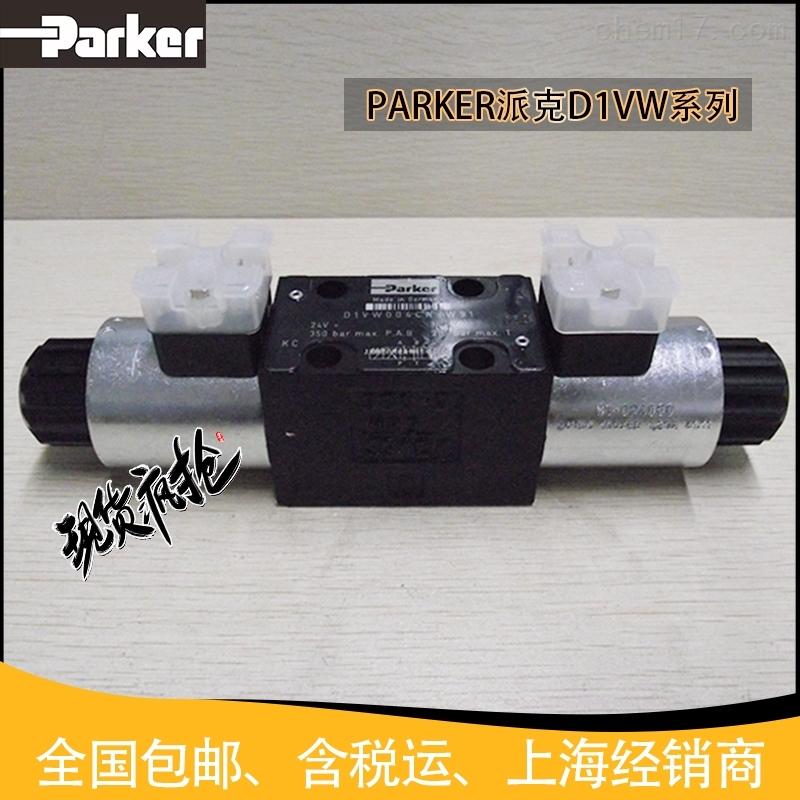 进口原装Parker派克电磁阀D1VW006CNJW