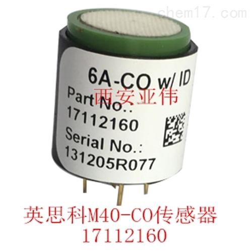 英思科M40一氧化碳CO气体传感器