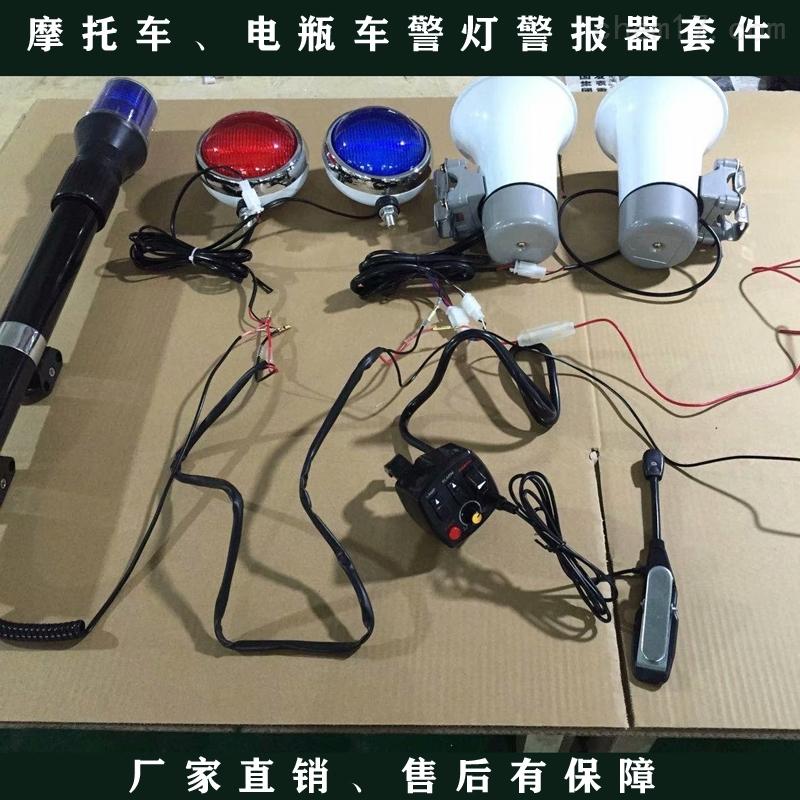 摩托车警灯警报器警笛喇叭