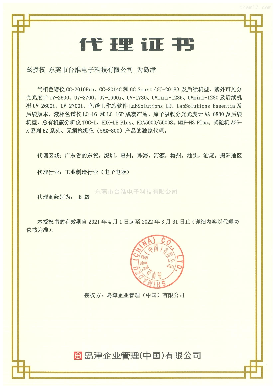 岛津仪器代理证书