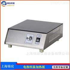 实验用数显恒温电加热板 耐腐蚀电热板
