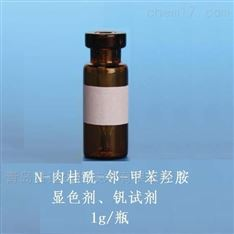 N-肉桂酰-邻-甲苯羟胺(显色剂、钒试剂)