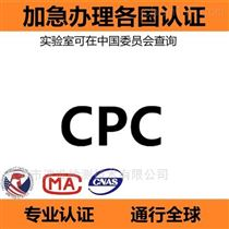 CPC美国cpc认证授权机构