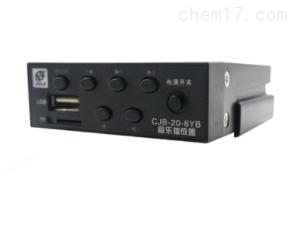 奥乐CJB-20-8YB警报器喊话器大功率喇叭