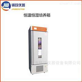 LHS-550F恒温恒湿设备哪家好 什么品牌好 上海锦玟