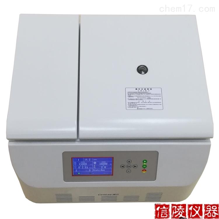 CTH1650R台式高速冷冻离心机