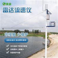 FT-SW2微型水质监测站