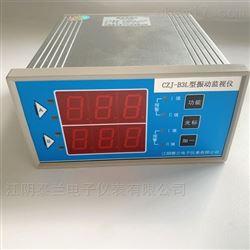 CZJ-B3L/CZJ-B3/CZJ-B2/CZJ-B4振动监控仪