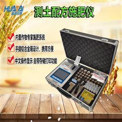 HTYF-100测土配方施肥仪
