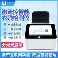 JD-WLK便携农药残留检测仪