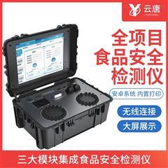 YT-GD-X04高智能食品安全检测仪优势