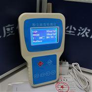 JYB-6A广东一体化工业粉尘检测仪方便携带