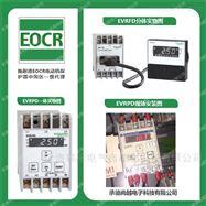 EUVR-220N7电子式电动机保护继电器