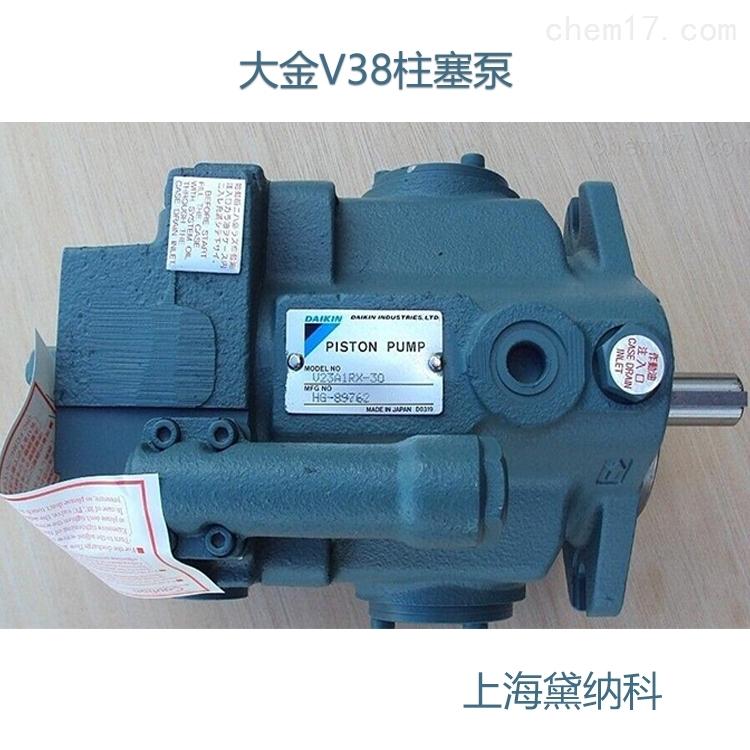 日本DAIKIN大金V38A1RX-95柱塞泵
