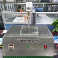 YM-209液体穿透性测试仪