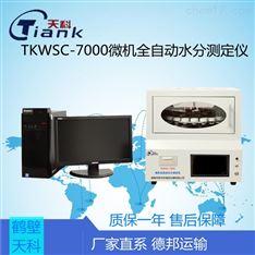 TKWSC-7000微机全自动水分测定仪
